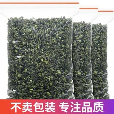 2020新秋茶高山兰花香铁观音绿茶茶叶浓香型乌龙茶散装500g