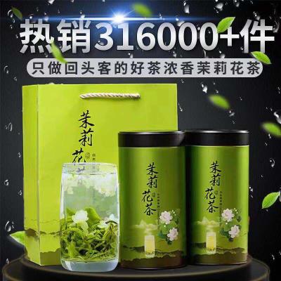 125g500g茉莉花茶叶新茶浓香型耐泡广西横县茉莉花茶特级袋装灌装