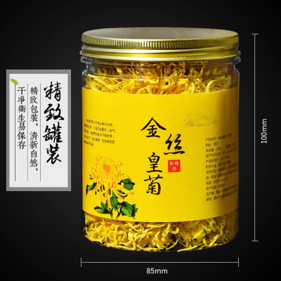 2送1再送红包1个 金丝皇菊一朵一杯大黄菊特级大朵菊花茶