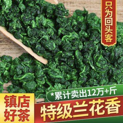 【首件80 买一送一】安溪铁观音秋茶正宗浓香型特级乌龙茶兰花香共两斤