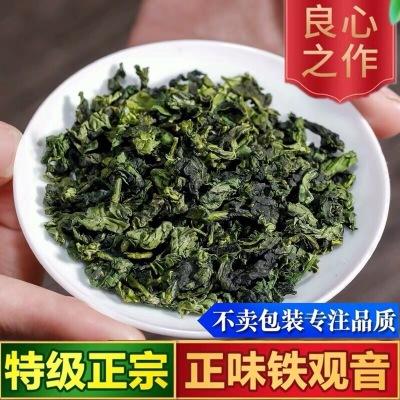 安溪铁观音茶叶特级清香型原味新茶兰花香乌龙茶小包装礼盒装500g正味