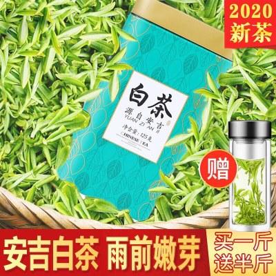 【买一斤送半斤】2020新茶正宗安吉白茶250克春茶绿茶袋罐装茶叶正品