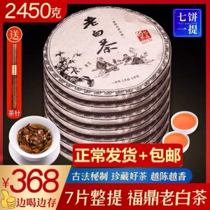 7片整提购2450g福鼎白茶2016寿眉陈年太姥山老白茶寿眉茶饼