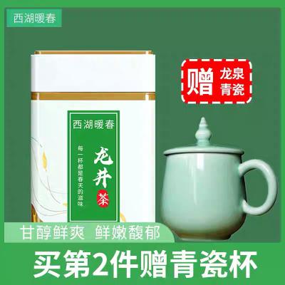 西湖暖春2020明前特级芽头龙井新茶绿茶茶叶散装正宗春茶礼盒125g