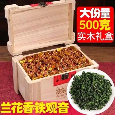 500g木箱礼盒装安溪铁观音浓香型特级茶叶兰花香新茶送礼盒装清香型