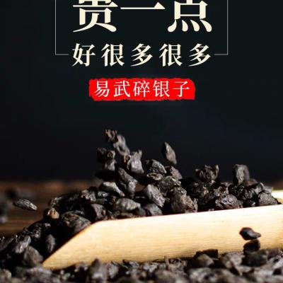 云南古树茶普洱碎银子茶化石熟普洱茶熟茶糯米香特级茶叶糯香黑茶500克