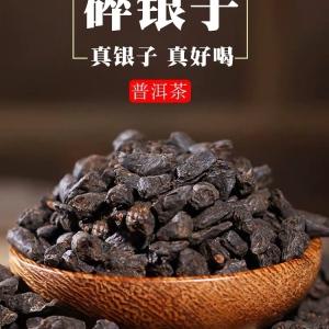 云南古树普洱碎银子茶化石熟普洱茶糯米香老茶头糯米茶特级500g