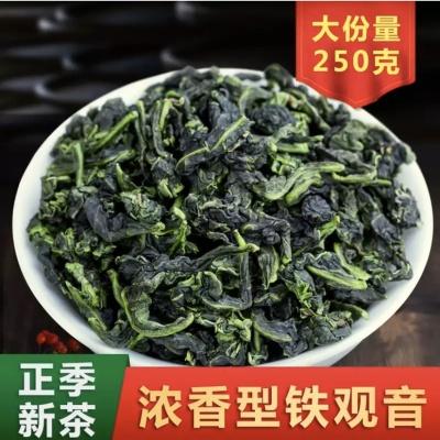 250g散装铁观音绿茶铁观音茶叶安溪浓香型乌龙茶高山新茶味道非常好