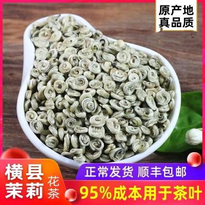 茉莉花茶2020新绿茶叶散装浓香耐泡型广西横县白玉螺王500克