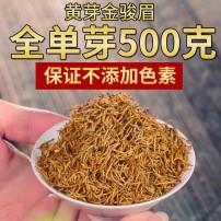 2021特级新茶 养胃黄芽金骏眉茶叶正宗浓香型红茶高档礼品金俊眉实香型