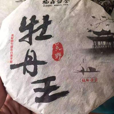 2015 福鼎白茶 高山白牡丹 350克重 里外一口料 口感醇厚饱满