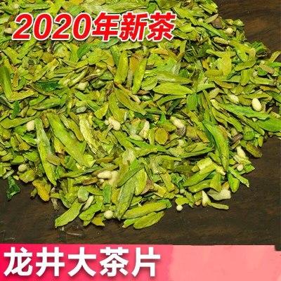 2020年明前龙井特大茶片 龙井绿茶新茶叶 特级散装特粗碎茶片500g