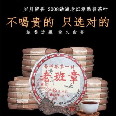 老班章普洱茶熟茶08年纯料古树茶老普洱云南七子饼茶普洱茶熟茶饼