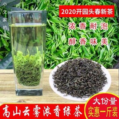 绿茶2020年新茶明前高山云雾春茶散装毛尖日照充足浓香型茶叶500g