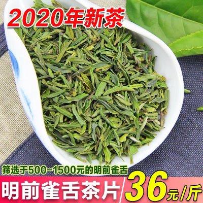 2020新茶 雀舌碎茶片 四川峨眉蒙顶山茶明前特级绿茶龙井茶叶500g
