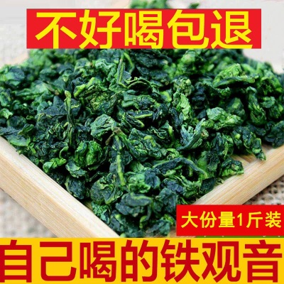 正宗特级安溪铁观音茶叶清香型2021新茶正味高山铁观音兰花香500g