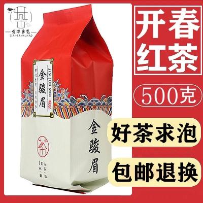 茶叶金骏眉正山小种养胃浓香型特级红茶武夷暖胃新茶100g/500g