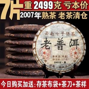 2007年勐海班章老普洱茶古树熟茶叶十三年云南七子饼茶357克/饼
