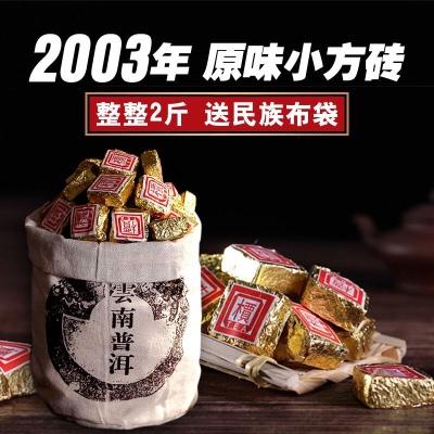 原味浓型小方砖 勐海百年古树春熟茶 云南普洱茶叶小沱茶