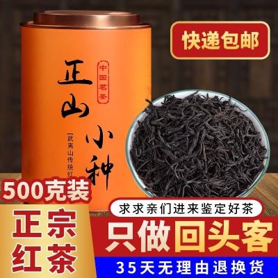 正山小种红茶500g罐装养胃浓香型武夷山新茶叶散装蜜香型传统红茶