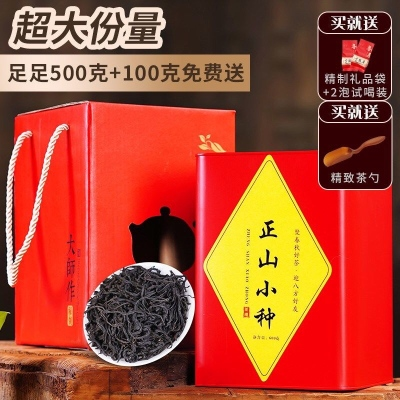 送礼福建茶叶600g罐装正山小种红茶果香正宗浓香红茶大份量礼盒装