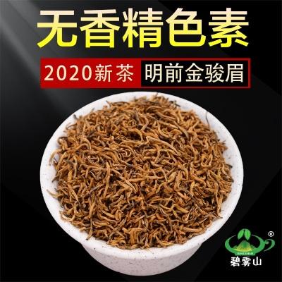 碧雾山官方旗舰2020年春茶原味金骏眉红茶特级正宗黄芽蜜香罐装500g