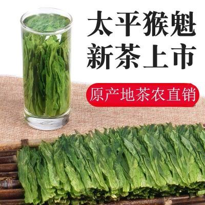 安徽太平猴魁绿茶茶叶新茶叶高山云雾绿茶猴魁茶产地直销