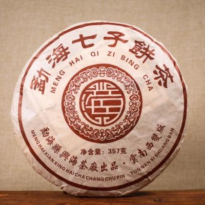 兴海茶厂  04年陈香普洱圆茶熟饼甜度清晰,内含物质丰富,口感粘度高