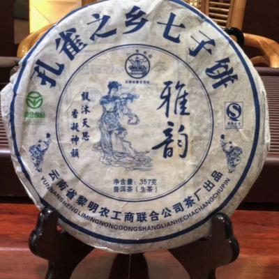 黎明茶厂 08年雅韵