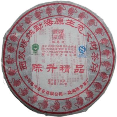 2010年 陈升号 陈升精品