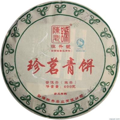 2013年 陈升号 珍茗青饼