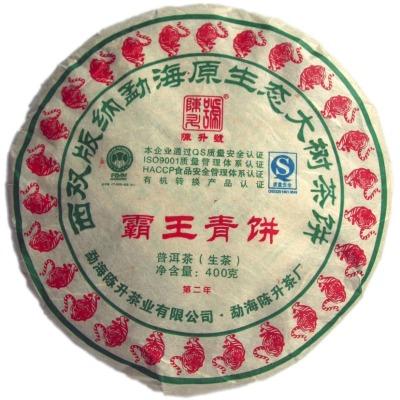 2010年 陈升号 霸王青饼