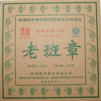 2010年 陈升号 老班章砖