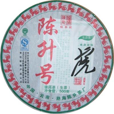 2010年 陈升号 虎年生肖纪念茶