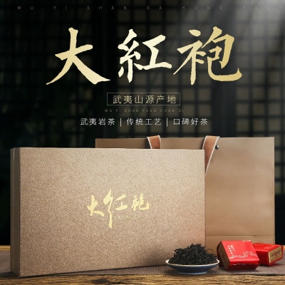 中秋送礼 大红袍茶叶礼盒装武夷岩茶新茶浓香乌龙茶250克小泡袋装
