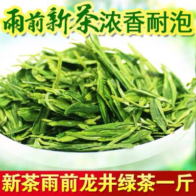 【一芽二叶】2020新茶 雨前龙井茶叶绿茶高山春茶浓香型散装半斤一斤装
