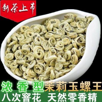广西横县高端白玉螺王茉莉花茶叶2021新茶浓香特级银环白玉螺王