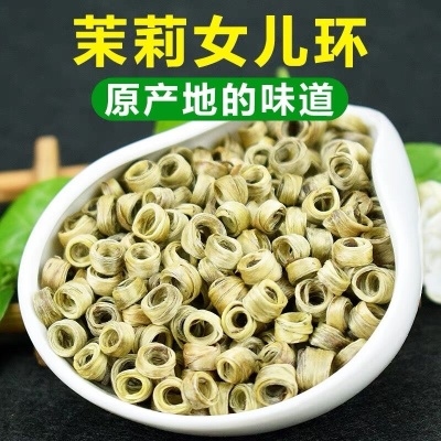 广西横县2021新茶 浓香型高档茉莉花茶女儿环茶叶手工炒制贵妃环