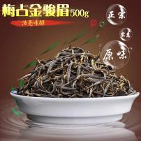 2020新茶 梅占金骏眉红茶特级茶叶散装500g花果蜜香武夷山桐木关