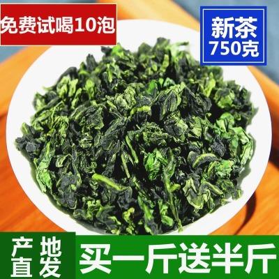 2020新茶浓香型铁观音茶叶高山兰花香铁观音散装袋装乌龙茶500克