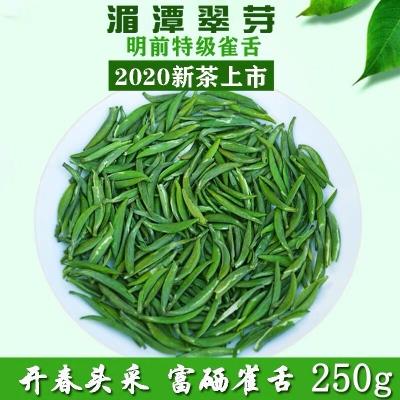 明前雀舌绿茶2020新茶湄潭翠芽特级雀舌米芽贵州绿茶栗香型散装250g