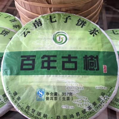 普洱茶生茶云南七子饼茶百年古树高山茶1饼357克醇香型2013年珍藏品