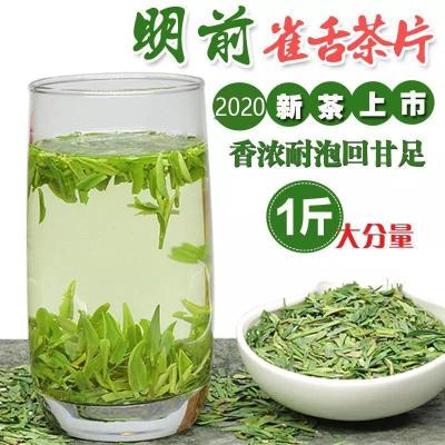 绿茶2020新茶雀舌茶片特级峨眉山春茶叶雀舌碎茶片明前散装袋装500g
