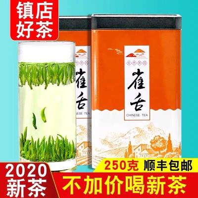 【2020新茶】上市春茶雀舌茶叶特级明前绿茶四川竹叶嫩芽毛尖250g