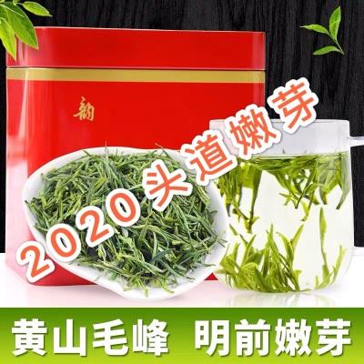 【2020新茶】黄山毛峰250g绿茶明前茶高山云雾毛尖春茶嫩芽茶叶