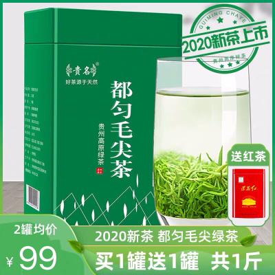 【2020新茶】贵州都匀毛尖特级高山云雾绿茶明前春茶炒青茶叶共500g