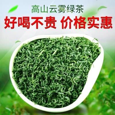 【1斤送半斤】2020新茶炒青绿茶叶250g高山云雾绿茶浓香散装500