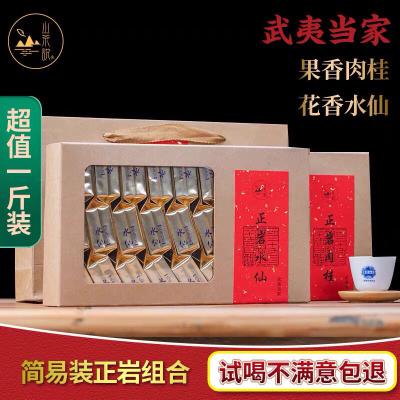 新茶武夷岩茶大红袍茶叶肉桂茶水仙乌龙茶叶批发浓香型礼盒装250g