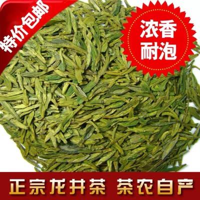 龙井茶2021新茶雨前茶叶杭州龙井茶绿茶散装春茶浓香500g散装