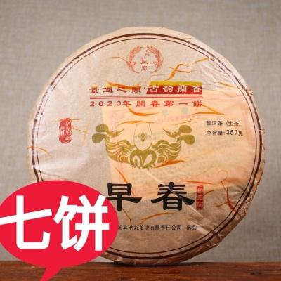 【2020年头春】七饼早春开春第一饼茶汤滋味清甜爽滑一提2.5公斤包邮